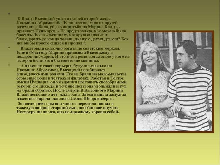 """К Влади Высоцкий ушел от своей второй жены Людмилы Абрамовой. """"Если честно, м..."""