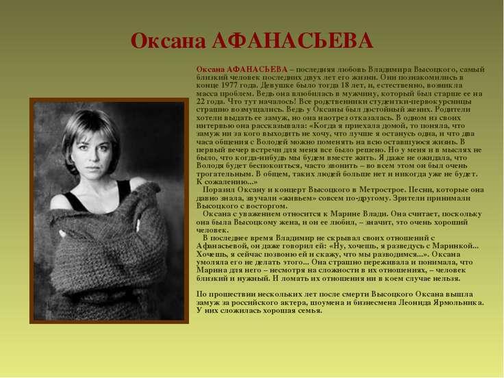 Оксана АФАНАСЬЕВА Оксана АФАНАСЬЕВА – последняя любовь Владимира Высоцкого, с...