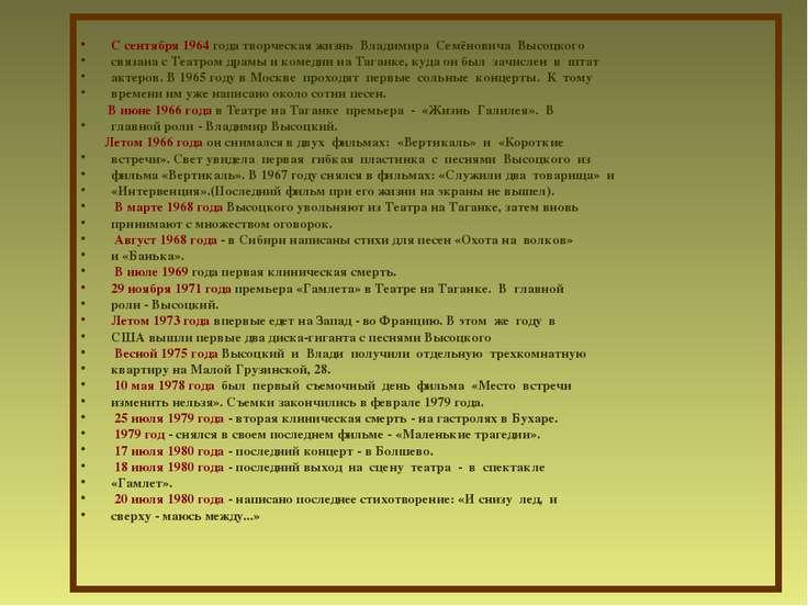 С сентября 1964 года творческая жизнь Владимира Семёновича Высоцкого связана ...