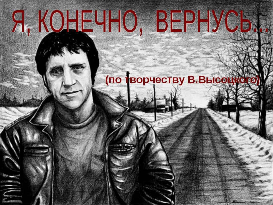 (по творчеству В.Высоцкого) .