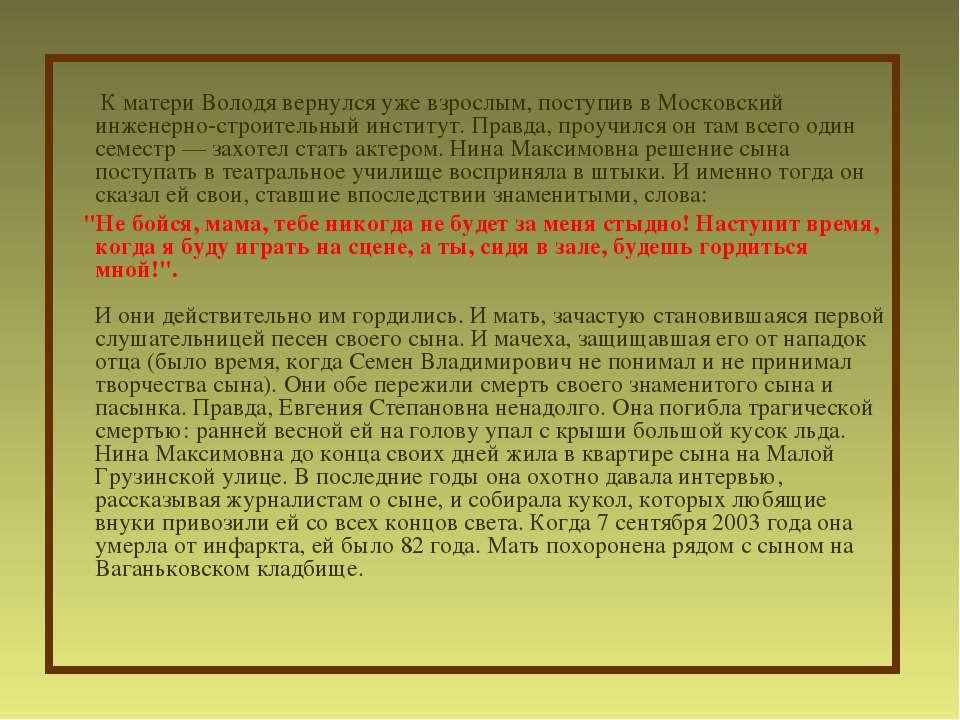 К матери Володя вернулся уже взрослым, поступив в Московский инженерно-строит...