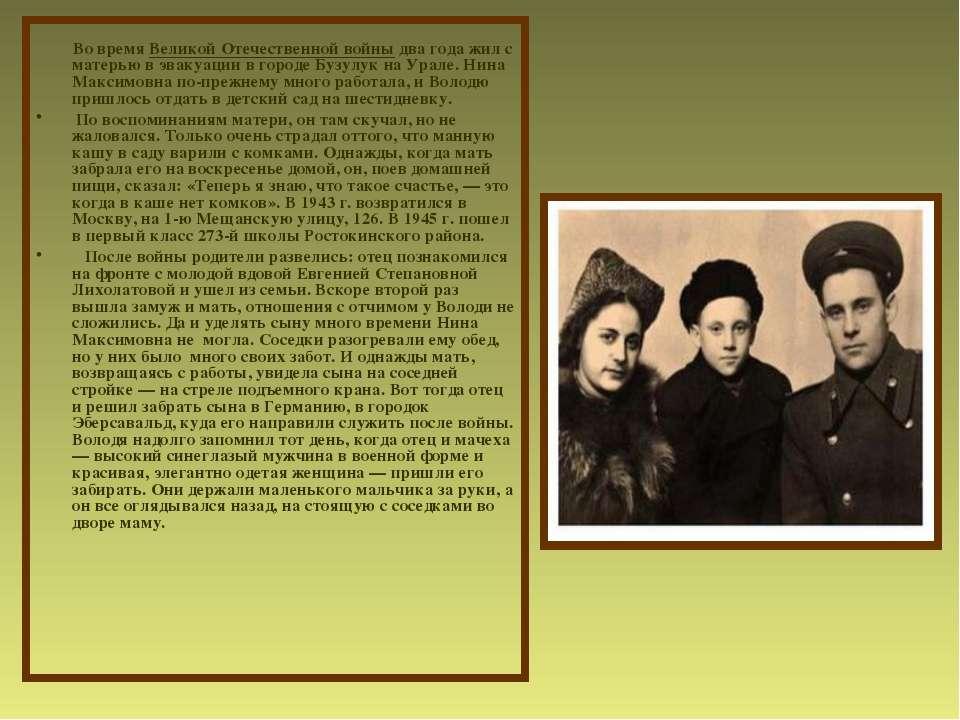 Во время Великой Отечественной войны два года жил с матерью в эвакуации в гор...