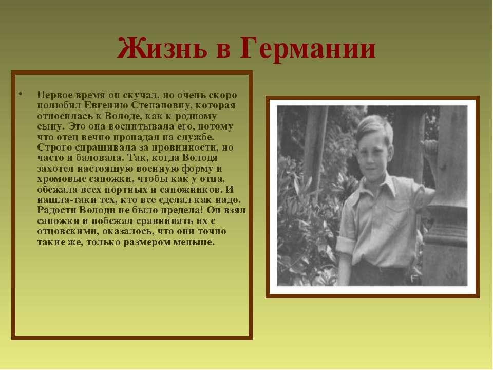 Жизнь в Германии Первое время он скучал, но очень скоро полюбил Евгению Степа...