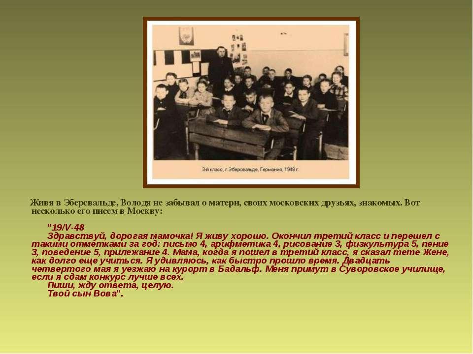 Живя в Эберсвальде, Володя не забывал о матери, своих московских друзьях, зна...