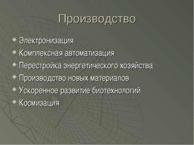 Производство Электронизация Комплексная автоматизация Перестройка энергетичес...