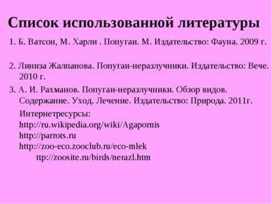 Список использованной литературы 1. Б. Ватсон, М. Харли . Попугаи. М. Издател...