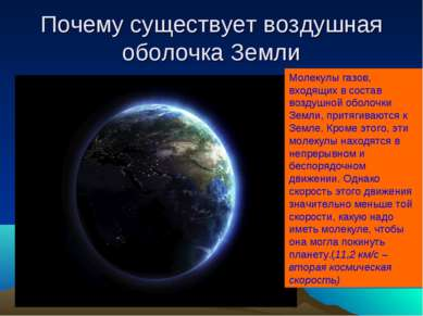 Почему существует воздушная оболочка Земли Молекулы газов, входящих в состав ...