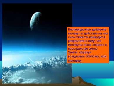 Беспорядочное движение молекул и действие на них силы тяжести приводит в резу...