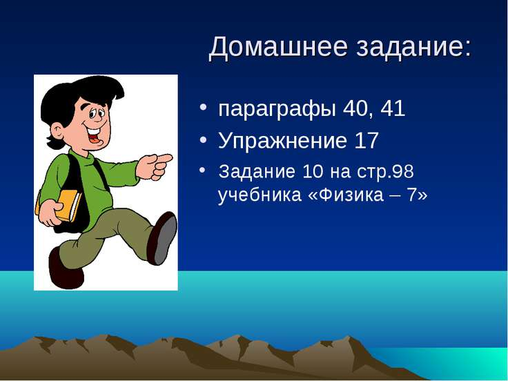 Домашнее задание: параграфы 40, 41 Упражнение 17 Задание 10 на стр.98 учебник...