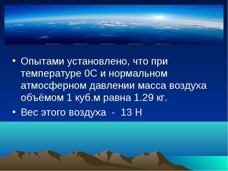 Опытами установлено, что при температуре 0С и нормальном атмосферном давлении...