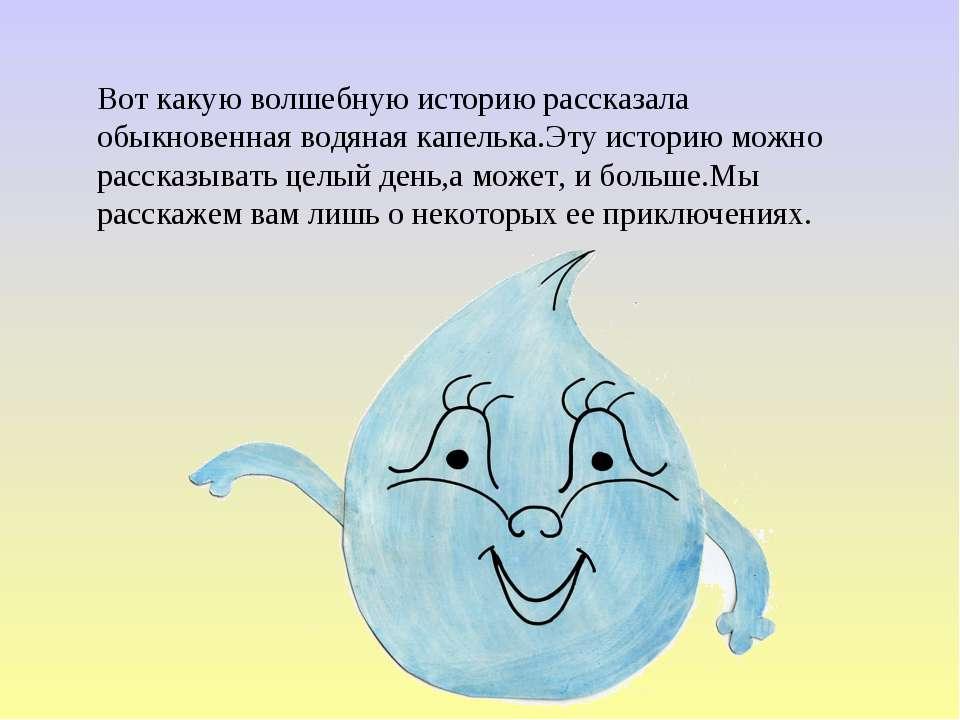 Вот какую волшебную историю рассказала обыкновенная водяная капелька.Эту исто...