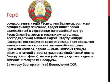 Герб осударственный герб Республики Беларусь, согласно официальному описанию,...