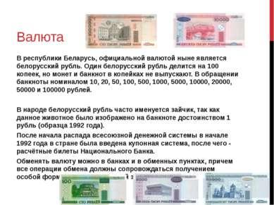 Валюта В республики Беларусь, официальной валютой ныне является белорусский р...