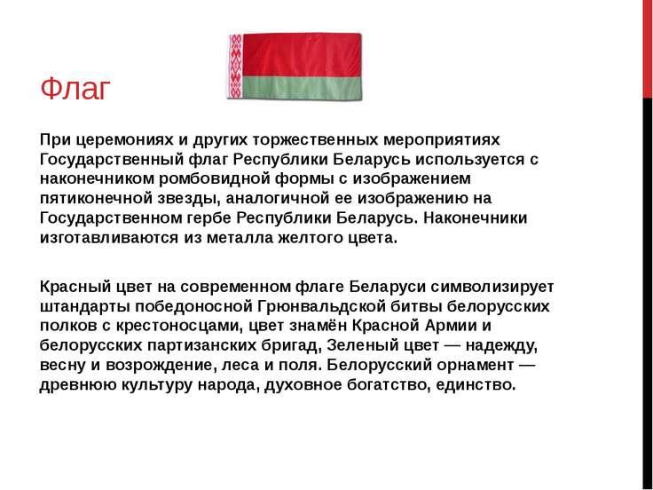 Флаг При церемониях и других торжественных мероприятиях Государственный флаг ...