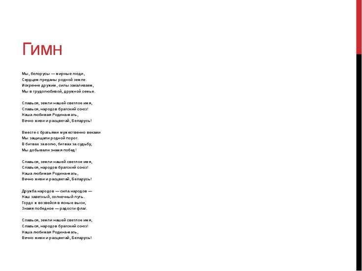 Гимн Мы, белорусы — мирные люди, Сердцем преданы родной земле. Искренне дружи...