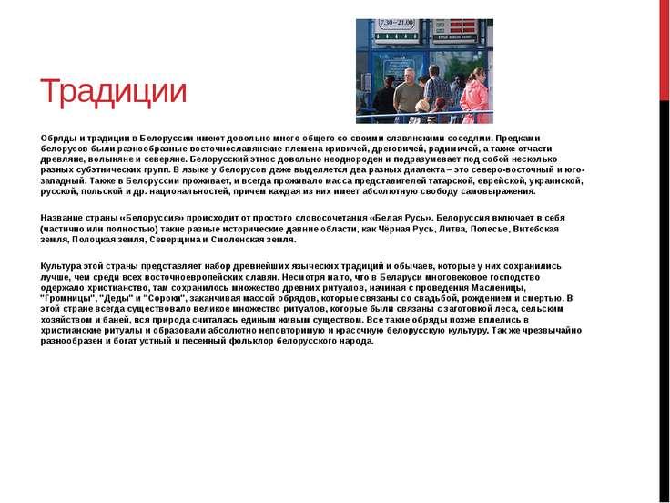 Традиции Обряды и традиции в Белоруссии имеют довольно много общего со своими...
