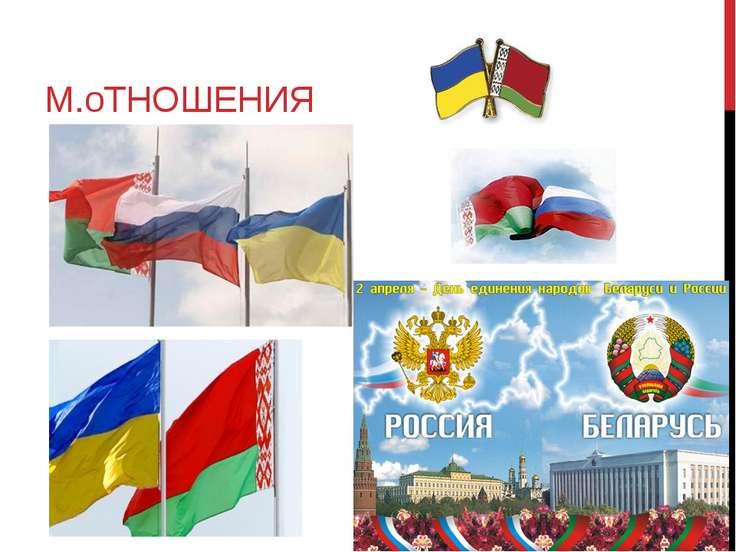 М.оТНОШЕНИЯ