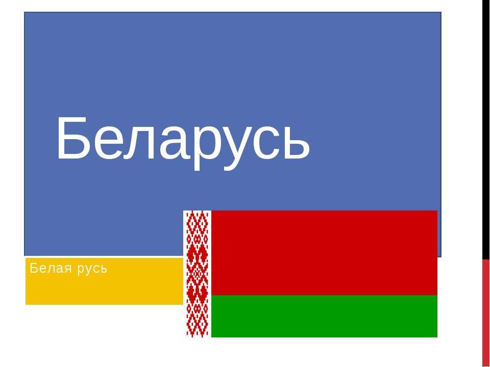 Беларусь Белая русь