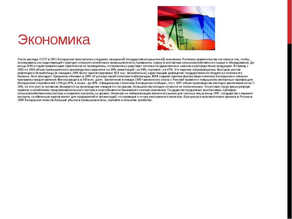 Экономика После распада СССР в 1991 Белоруссия приступила к созданию смешанно...