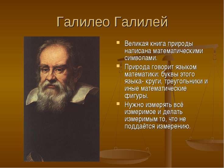 Галилео Галилей Великая книга природы написана математическими символами. При...