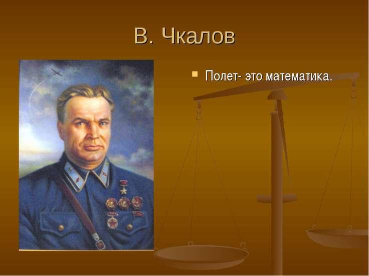В. Чкалов Полет- это математика.