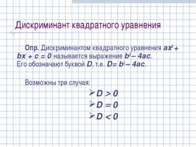 Дискриминант квадратного уравнения Опр. Дискриминантом квадратного уравнения ...