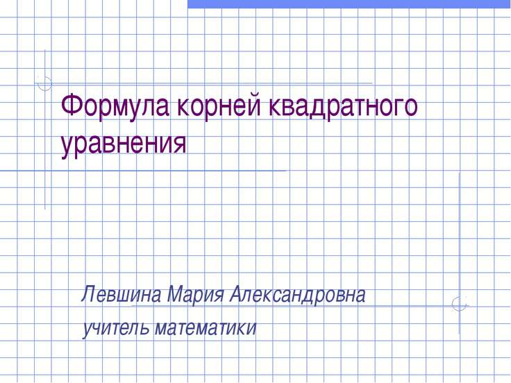 Формула корней квадратного уравнения Левшина Мария Александровна учитель мате...