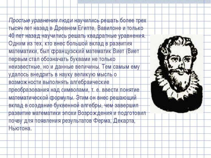 Простые уравнения люди научились решать более трех тысяч лет назад в Древнем ...