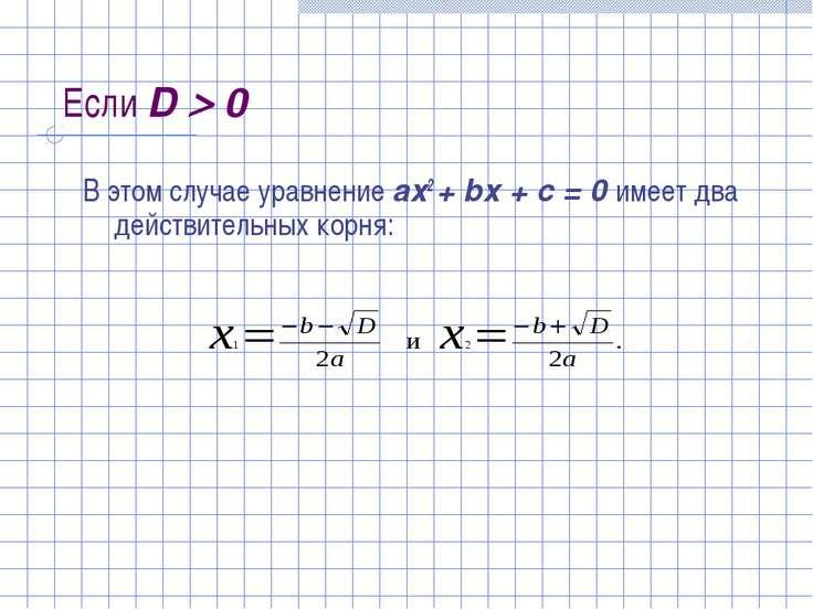 Если D 0 В этом случае уравнение ах2 + bх + с = 0 имеет два действительных ко...