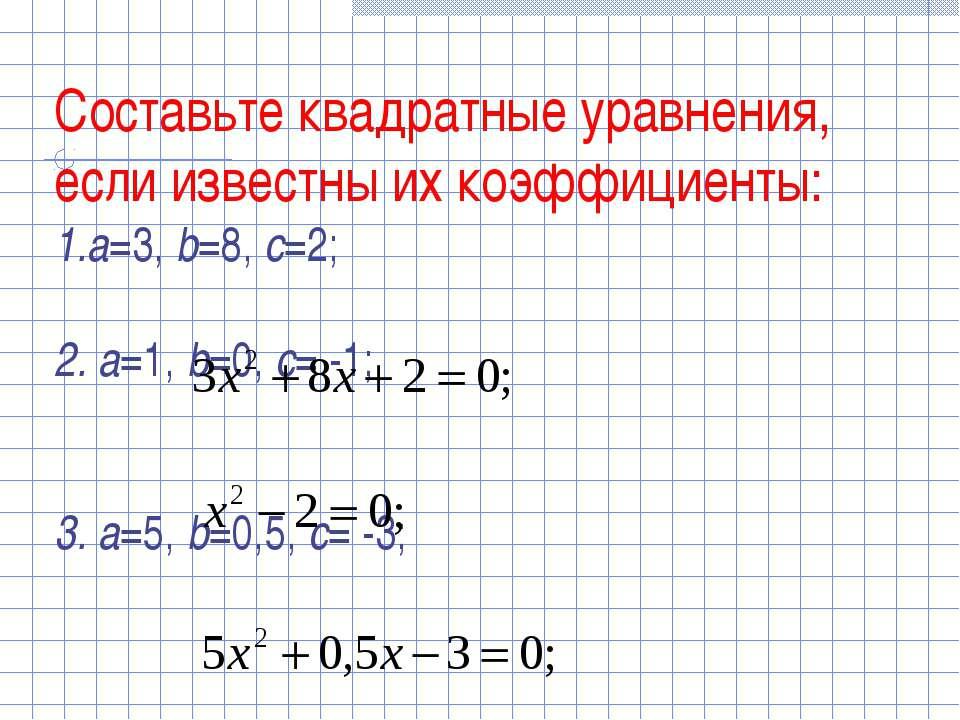Составьте квадратные уравнения, если известны их коэффициенты: а=3, b=8, c=2;...