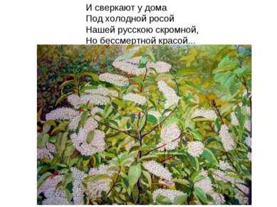 И сверкают у дома Под холодной росой Нашей русскою скромной, Но бессмертной к...