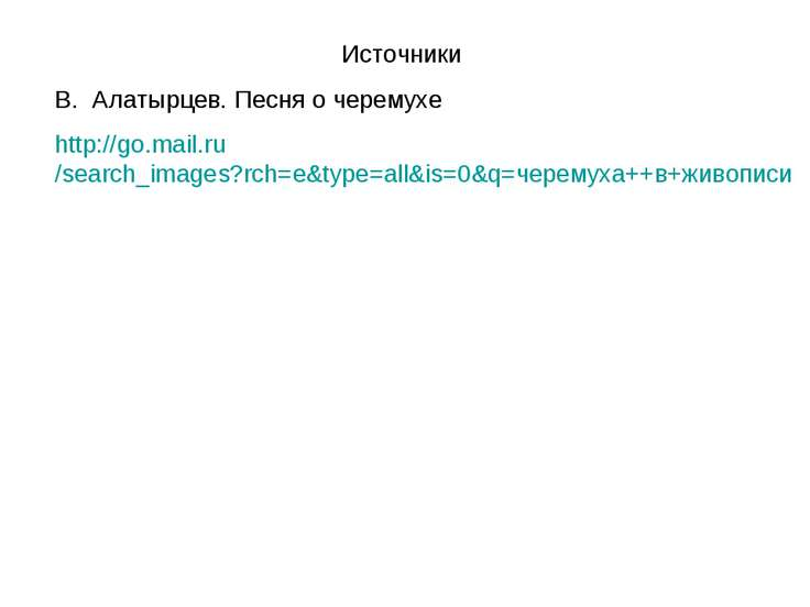 Источники В. Алатырцев. Песня о черемухе http://go.mail.ru/search_images?rch=...