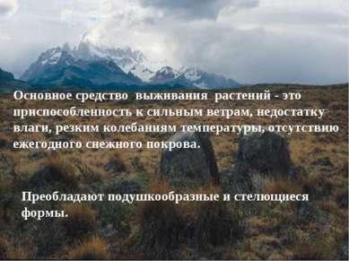 Основное средство выживания растений - это приспособленность к сильным ветрам...