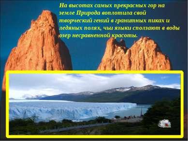 На высотах самых прекрасных гор на земле Природа воплотила свой творческий ге...