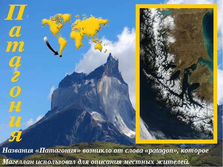 Названия «Патагония» возникло от слова «patagon», которое Магеллан использова...