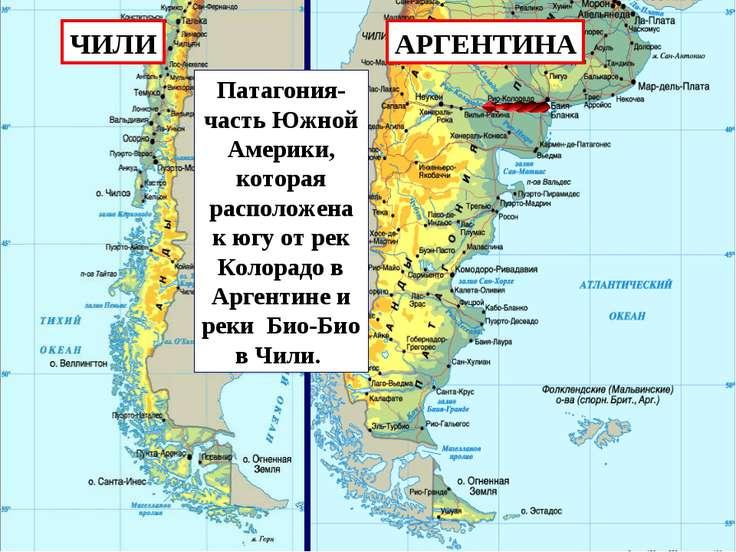 Патагония- часть Южной Америки, которая расположена к югу от рек Колорадо в А...