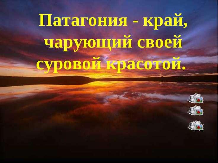 Патагония - край, чарующий своей суровой красотой.