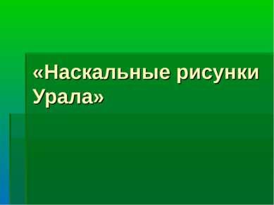 «Наскальные рисунки Урала»