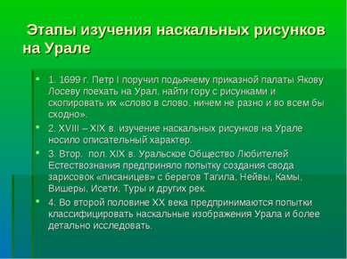 Этапы изучения наскальных рисунков на Урале 1. 1699 г. Петр I поручил подьяче...