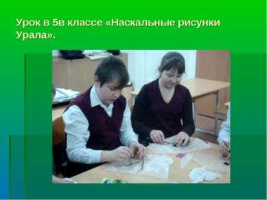 Урок в 5в классе «Наскальные рисунки Урала».
