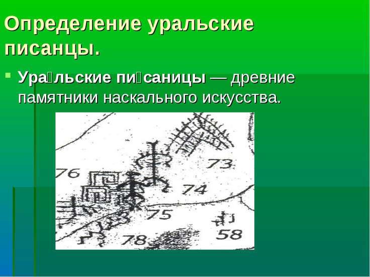Определение уральские писанцы. Ура льские пи саницы— древние памятникинаска...