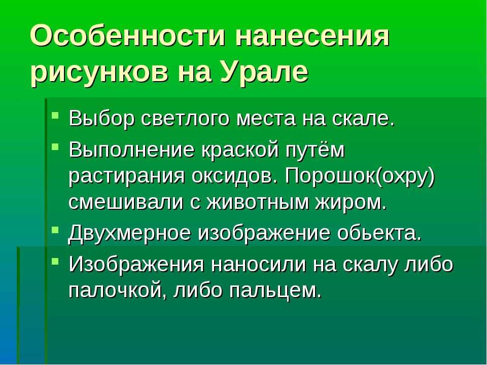 Особенности нанесения рисунков на Урале Выбор светлого места на скале. Выполн...