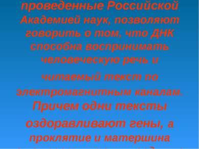 Так исследования, проведенные Российской Академией наук, позволяют говорить о...