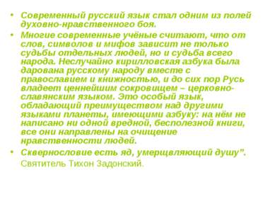 Современный русский язык стал одним из полей духовно-нравственного боя. Многи...