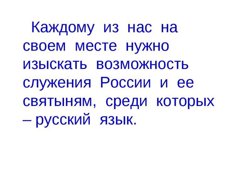 Каждому из нас на своем месте нужно изыскать возможность служения России и ее...