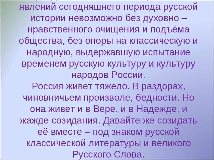 Преодоления множества кризисных явлений сегодняшнего периода русской истории ...