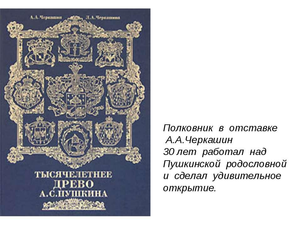 Полковник в отставке А.А.Черкашин 30 лет работал над Пушкинской родословной и...