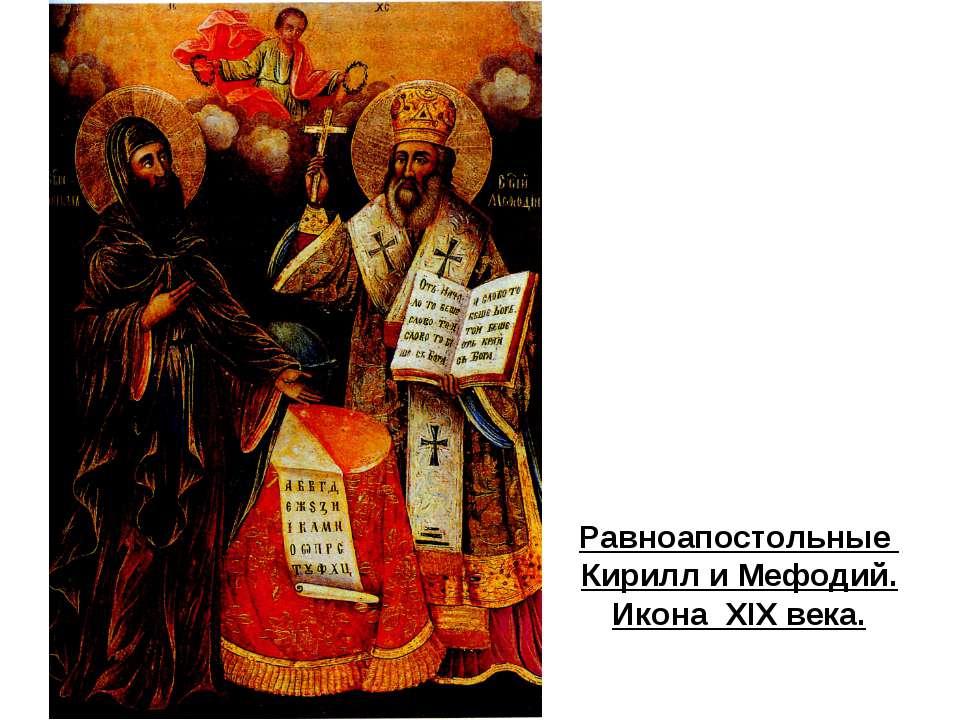 Равноапостольные Кирилл и Мефодий. Икона XIX века.