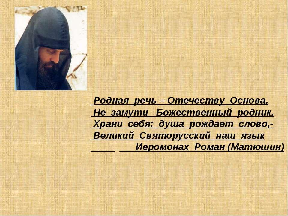 Родная речь – Отечеству Основа. Не замути Божественный родник, Храни себя: ду...
