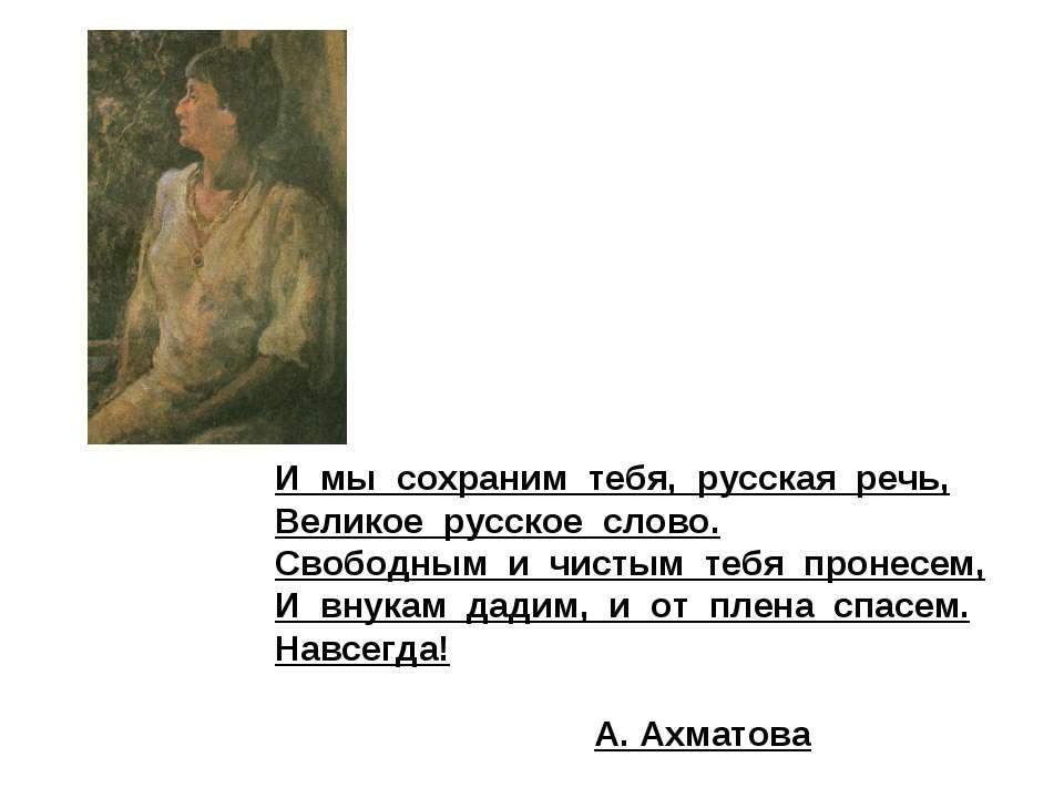 И мы сохраним тебя, русская речь, Великое русское слово. Свободным и чистым т...